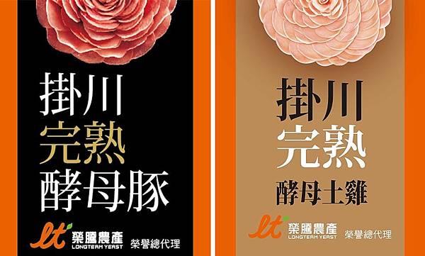 酵母豚&土雞品牌貼紙fa-02小檔