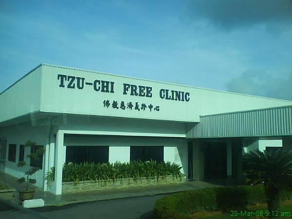 慈济诊疗所