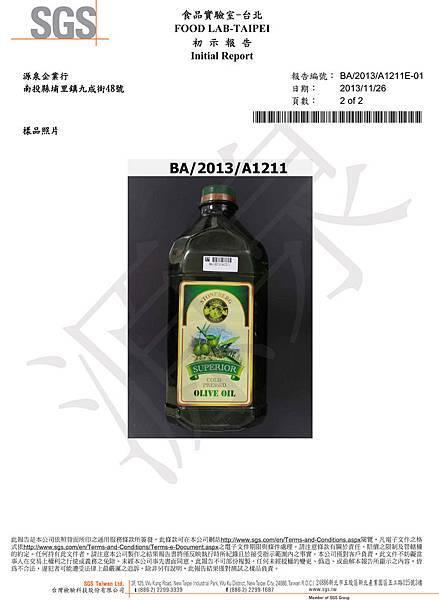石頭堡特級芥花橄欖油-銅葉綠素檢驗報告