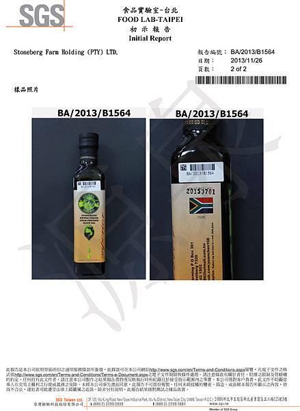 石頭堡特級初榨冷壓橄欖油-銅葉綠素檢驗報告