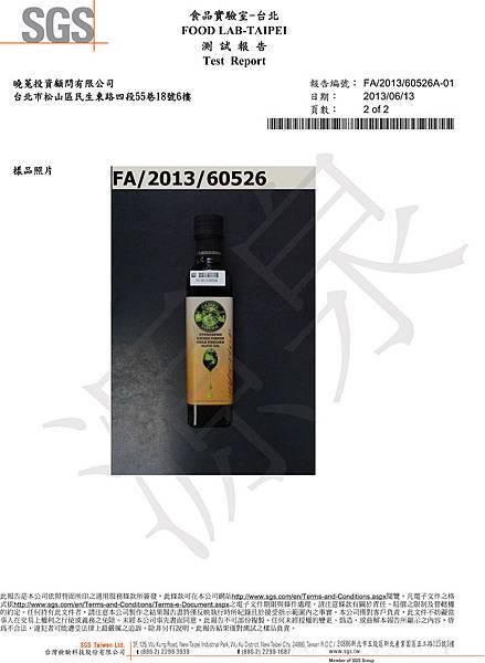 石頭堡橄欖油SGS檢測報告