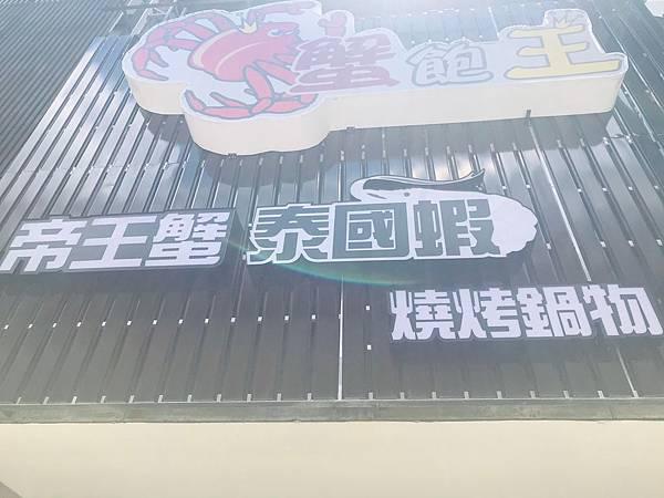 蟹飽王帝王蟹泰國蝦燒烤火鍋吃到飽_200529_0049.jpg