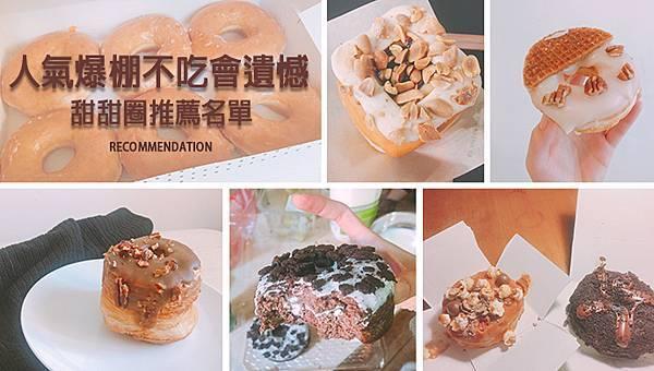 甜甜圈 首圖.jpg