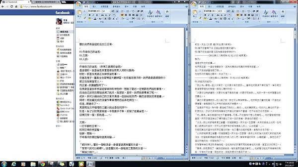 01.習慣這樣寫小說.JPG
