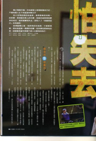 1208JJ壹週刊002.jpg