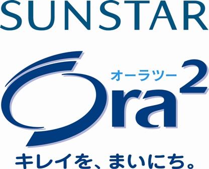 SUNSTAR Ora2 logo.jpg