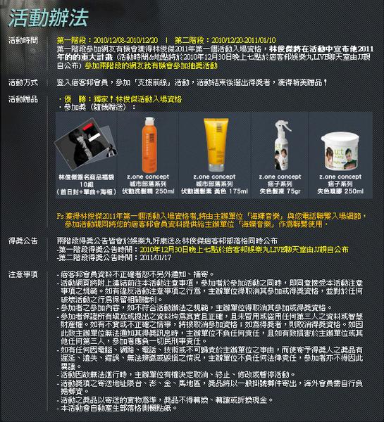 支援林俊傑 娛樂丸 痞客邦 PIXNET.png