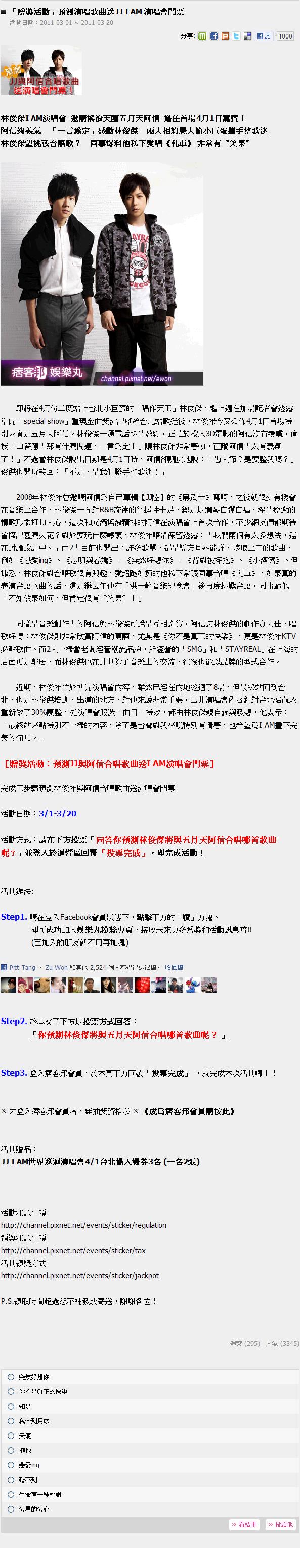 好康送 - 「贈獎活動」預測演唱歌曲送JJ I AM 演唱會門票 娛樂丸 痞客邦 PIXNET.png