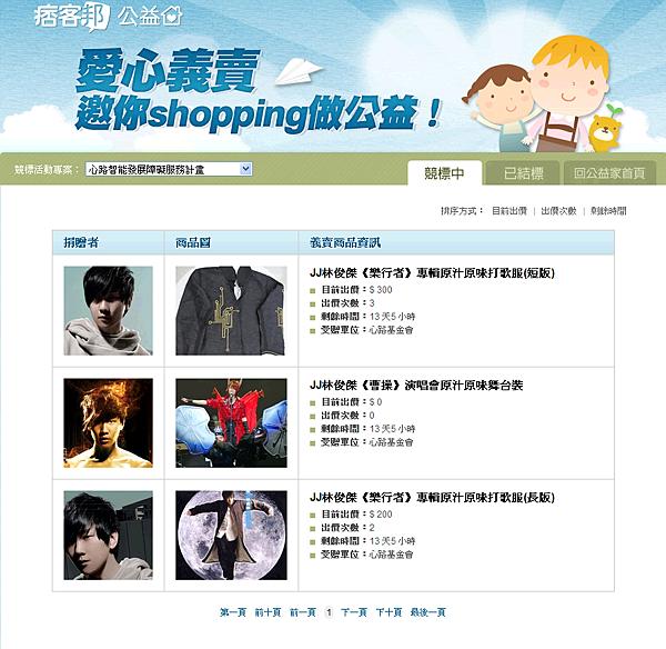 愛心義賣 邀你 shopping 做公益! 公益家 痞客邦 PIXNET.png