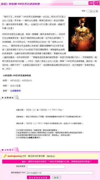 華語》林俊傑I AM世界巡迴演唱會 活動 udn 聯合追星網.png