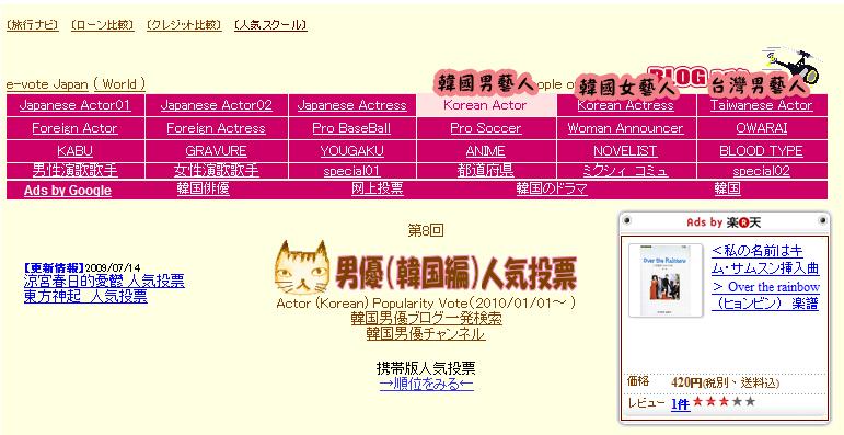 e-vote Japan人氣投票1