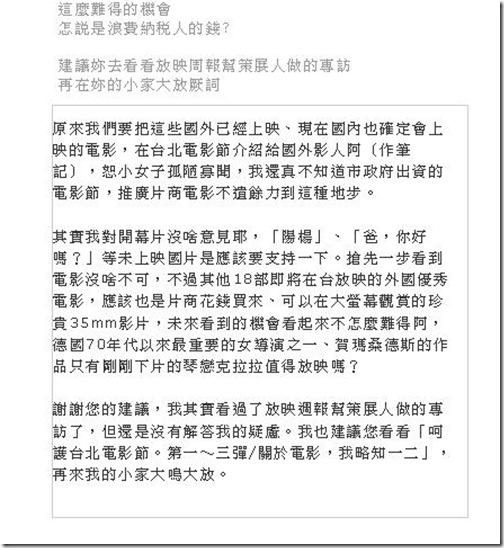 台北電影節我的回應