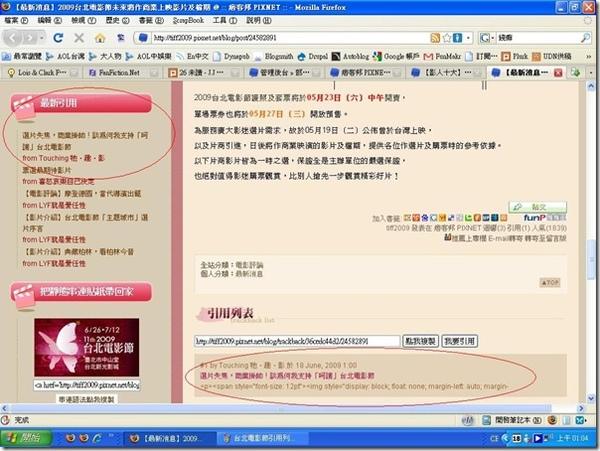 台北電影節引用列表-3