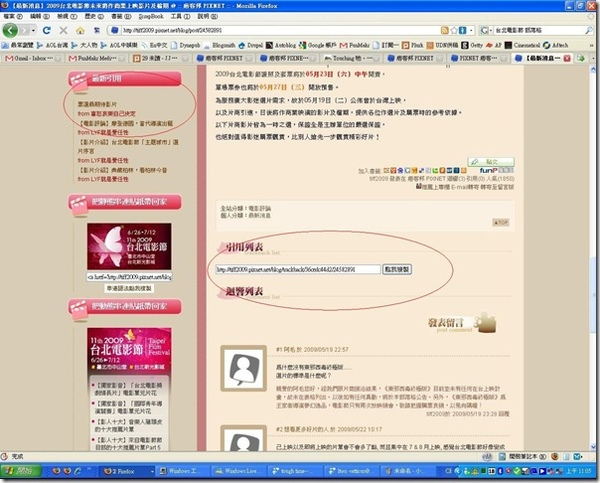 台北電影節引用列表-4