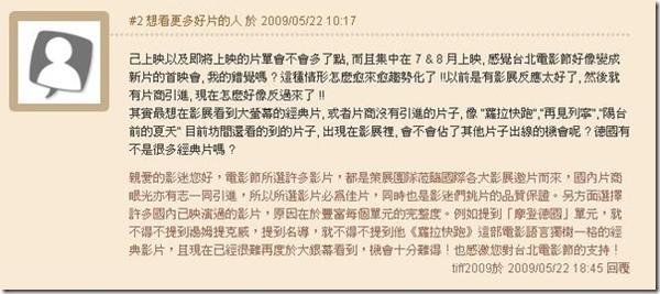 台北電影節引用列表-5