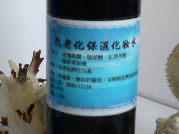 抗老化保濕化妝水標籤.JPG