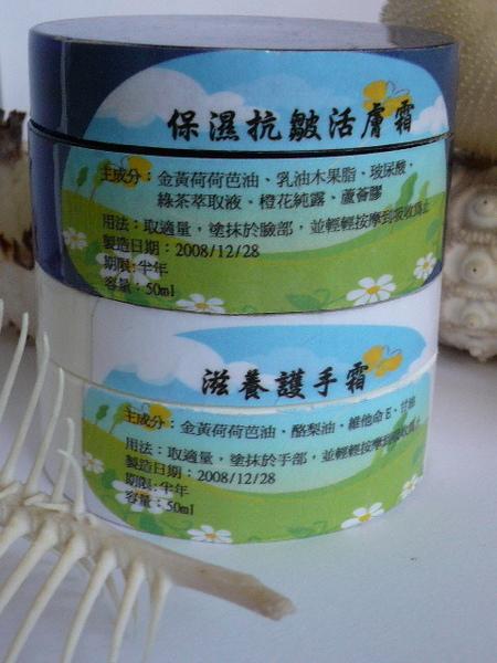 保濕抗皺活膚霜及滋養護手霜標籤.jpg
