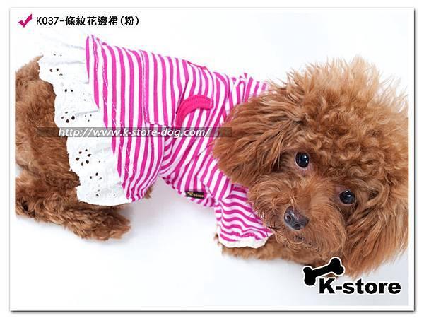 K037-條紋花邊裙(粉)-3.jpg