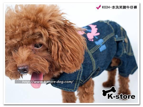 K034-水洗笑臉牛仔褲-2.jpg