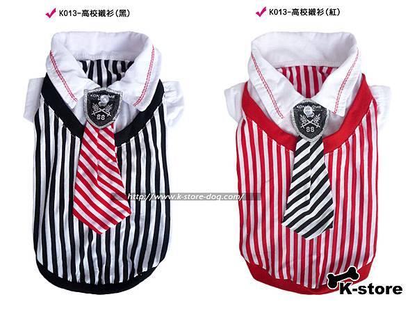 K013.K014-高校襯衫.jpg