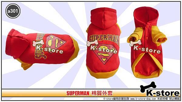 Superman棉質外套.jpg