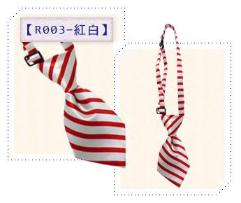 R003-紅白.jpg