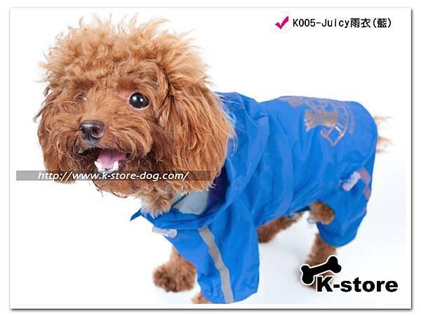 K005-Juicy雨衣(藍)-1.jpg