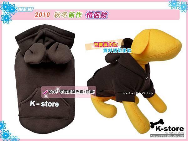 K043-咖啡色可愛老鼠外套-1.jpg