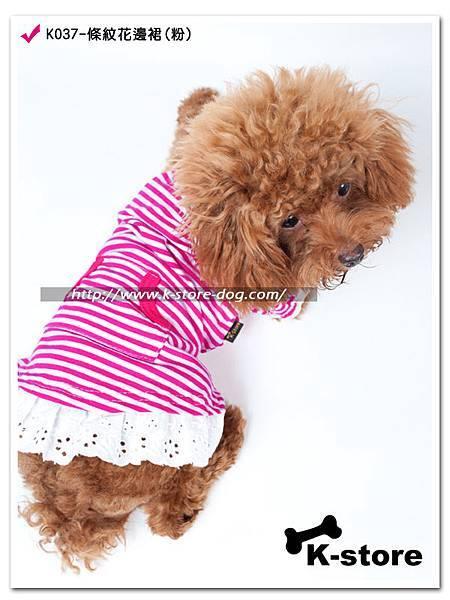 K037-條紋花邊裙(粉)-6.jpg