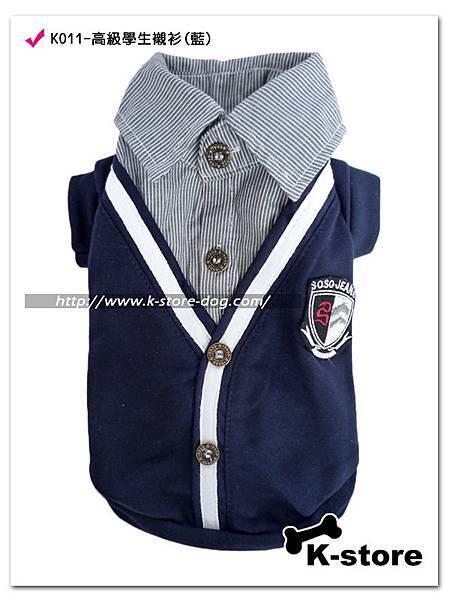 K011-高級學生襯衫(藍)-1.jpg