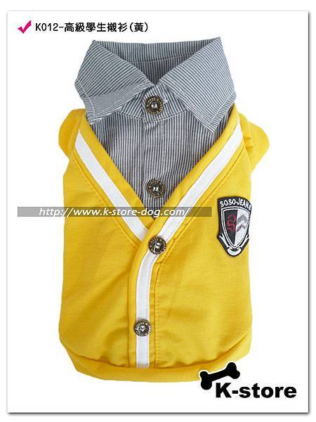 K012-高級學生襯衫(黃)-1.jpg