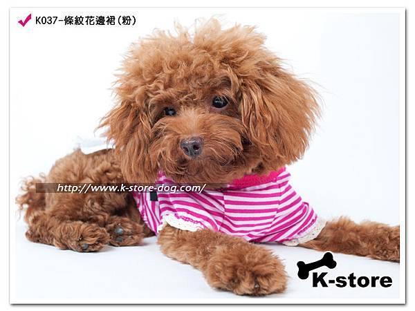 K037-條紋花邊裙(粉)-2.jpg