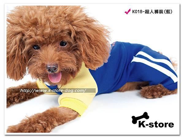 K018-超人褲裝(藍)-2.jpg