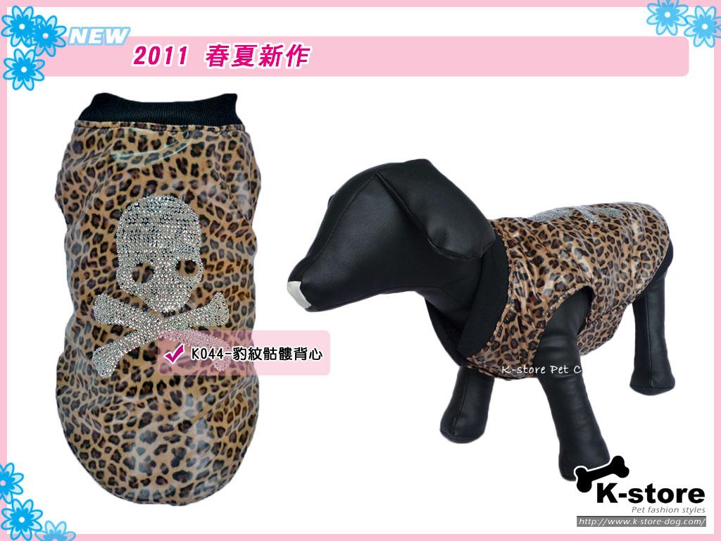 K044-豹紋骷髏背心-1.jpg