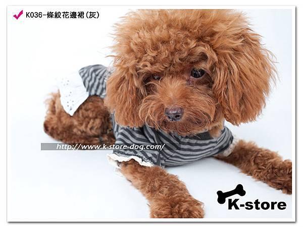 K036-條紋花邊裙(灰)-1.jpg