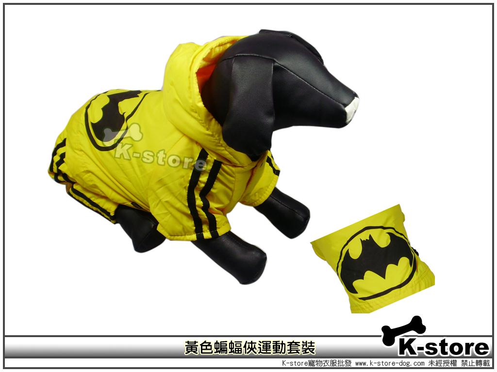 黃色蝙蝠運動套裝-4.jpg