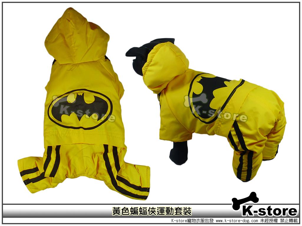 黃色蝙蝠運動套裝-2.jpg