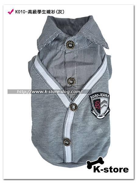 K010-高級學生襯衫(灰)-1.jpg