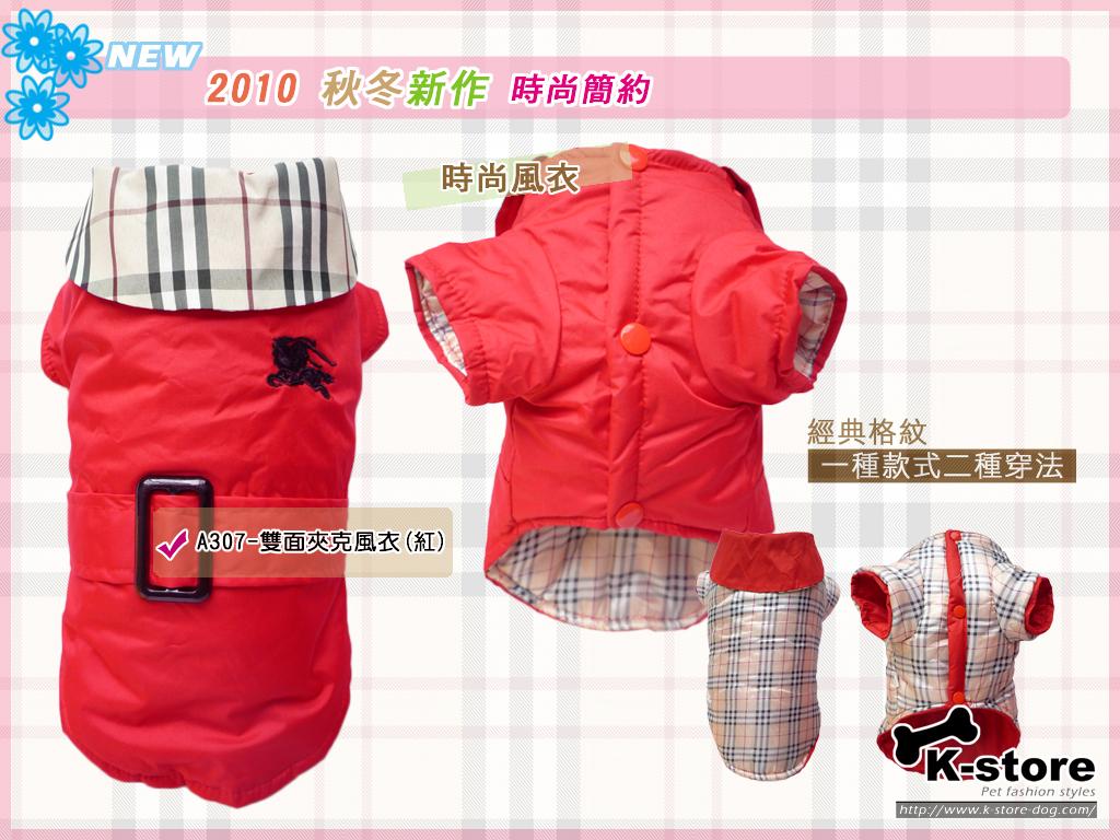 A307-雙面夾克風衣(紅)-1