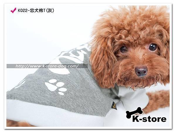 K022-忠犬棉T(灰)-1.jpg