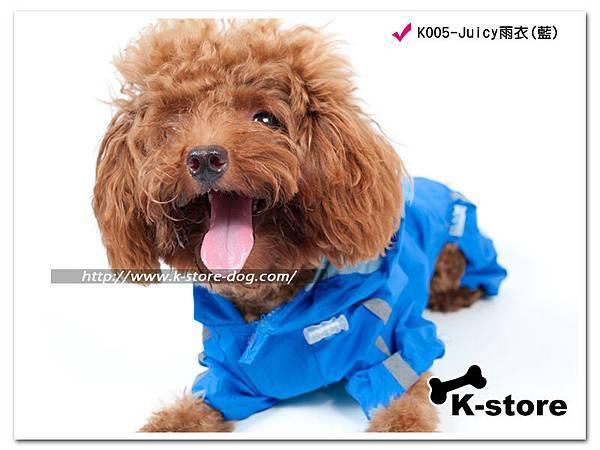 K005-Juicy雨衣(藍)-2.jpg