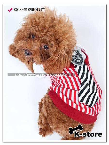 K014-高校襯衫(紅)-5.jpg