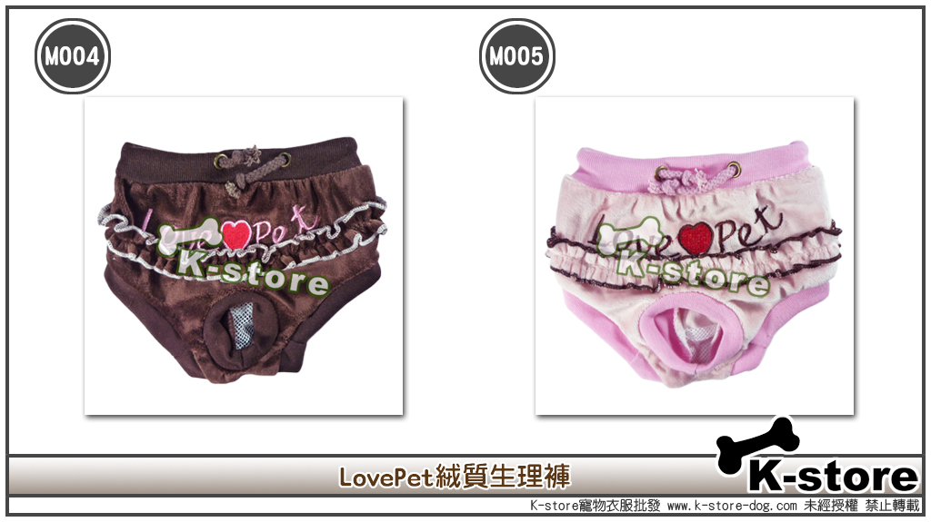 LovePet絨質生理褲.jpg