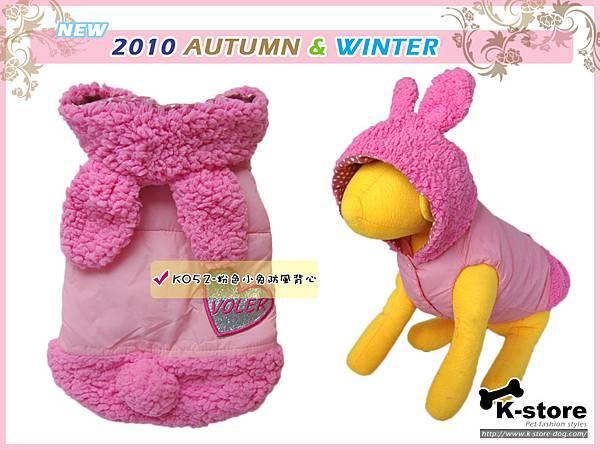 K052-粉色小兔防風背心1.jpg