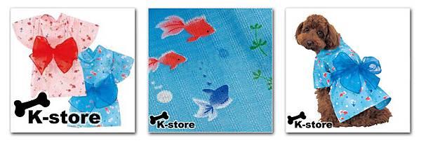 AB005-金魚和服.jpg