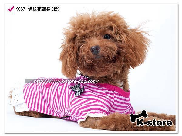 K037-條紋花邊裙(粉)-1.jpg
