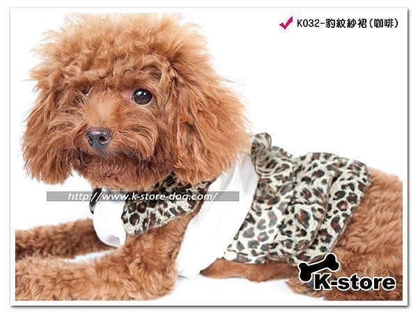 K032-豹紋紗裙(咖啡)-3.jpg