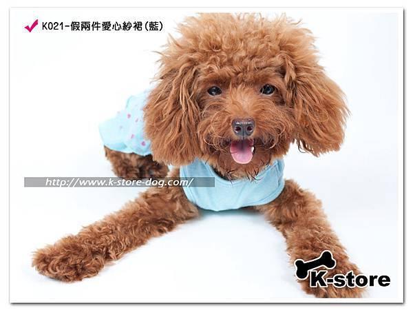 K021-假兩式愛心紗裙(藍)-1.jpg