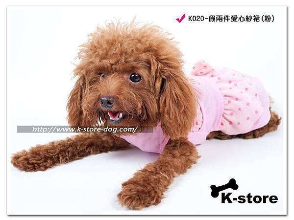 K020-假兩式愛心紗裙(粉)-1.jpg