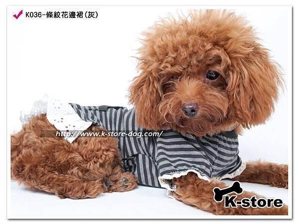 K036-條紋花邊裙(灰)-2.jpg